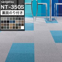 サンゲツタイルカーペットNT-350S。裏面のり付きのタイルカーペットなので並べるだけで簡単に床のリ...