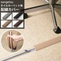 床の配線ををすっきり収納できるタイルカーペット用配線カバーです。段差が低く足元の悩みを解決します。ご...