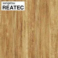サンゲツ リアテックは粘着剤付き化粧塩ビフィルムです。 本物の木質・本物の石・本物の素材に限りなく近...