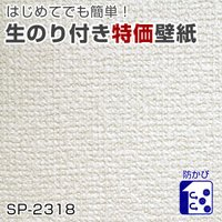 壁紙 のり付き 壁紙 クロス サンゲツ壁紙 SP-2318(新品番SP-9918)  初心者でも簡単...