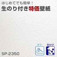 壁紙 のり付き 壁紙 クロス サンゲツ壁紙 SP-2350(新品番SP-9910)  初心者でも簡単...