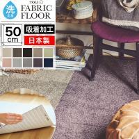 送料無料!「床暖対応」洗えるタイルカーペット。汚れた部分だけ取外して気軽に洗えるタイルカーペット。東...