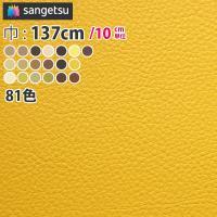 椅子生地,サンゲツ,ビニールレザー,黄,オレンジ,茶  ●メーカー:サンゲツ ●品番:UP-8619...