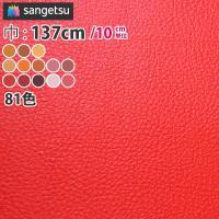 椅子生地,サンゲツ,ビニールレザー,赤,ピンク,オレンジ,黄  ●メーカー:サンゲツ ●品番:UP-...