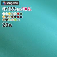 有効巾137cm  椅子生地,ビニールレザー  ●メーカー:サンゲツ ●品番:UP-8724 UP-...