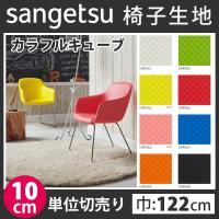 サンゲツ椅子生地ビニールレザーUP2824-2829。椅子の張り替えや、車の内張りの張り替えに最適な...