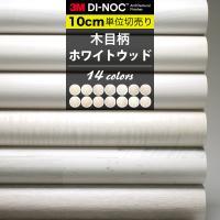 3M(スリーエムジャパン)ダイノックフィルムは粘着剤付き化粧塩ビフィルムです。それは本物に限りなく近...