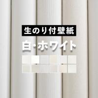 壁紙 のり付き クロス 白色 ホワイト 張り替え 壁紙の上から貼る壁紙 販売単位1m