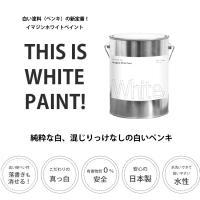 商品の詳細  内容量 2L   成分 合成樹脂(アクリル樹脂)、顔料、水、防カビ剤   塗布面積 2...