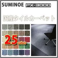 スミノエ(SUMINOE) PX3000  スミノエ タイルカーペット PX3001〜PX3025 ...