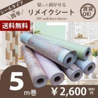 ■商品名 壁デコシート6m巻(施工道具なし)  ■サイズ 幅50cm or 60cm×縦6m ※横幅...