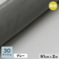 網戸 網戸の網 防虫網 30メッシュ 910mm巾×長さ2000mm グレー*AMI-BOUTYU