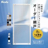 網戸 RESTAオリジナル オーダー 2,840円~__amido