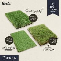 人工芝 送料無料 オリジナル人工芝 カットサンプル2枚セット 20mm・35mm__resta-jks-sample