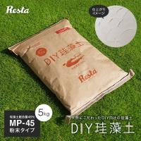 珪藻土 RESTAオリジナル配合 ネット限定DIY珪藻土【レビューで割引!】  商品品番 mp-45