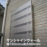 面格子 窓の格子に付ける目隠し サンシャインウォール 幅740mm×高さ888mm*W/D__w-05-
