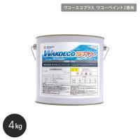 船底塗料 ワコーエコプラス ワコーペイント2専用 WAKOECO プライマー 容量4kg シルバー ...