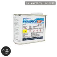 船底塗料 ワコーエコプラス ワコーペイント2専用 WAKOECO シンナー 400ml  WAKO ...