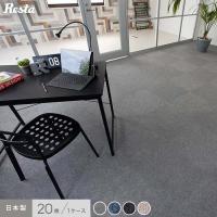 タイルカーペット リスタオリジナル 国産タイルカーペット RESTA101/RESTA102【レビュ...
