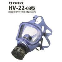 興研の、HV-22型防毒マスクは、高気密・広視界のハイスコープV型面体、ガス濃度1%吸収缶使用タイプ...