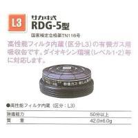 直結式小型防毒マスク用吸収缶RDG-5型(有機ガス用)高性能フィルタ内臓(区分・L3)