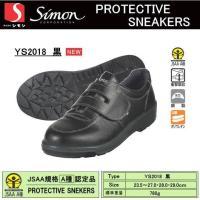 シモン スニーカータイプ安全靴 YS2018黒 (2層底)【産業用安全靴・軽量安全靴・3層底安全靴・防災用安全靴・プロテクティブスニーカー】
