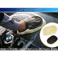 ・商品サイズ:25×16×3.5cm(L×W×T) ◆車を傷つけない高品質なムートンを採用のウォッシ...