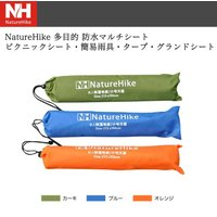 【NatureHike】 多目的 防水マルチシート ピクニックシート・簡易雨具・タープ・グランドシー...