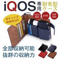 ■商品説明  今話題の電子タバコ「iQos(アイコス)」に、専用のケースが入荷。   本体チャージャ...