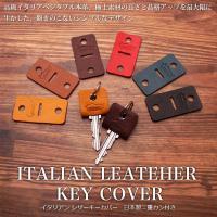 本革 ITALIAN LEATEHER KEY COVER イタリアン レザー キーカバー キーキャ...