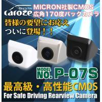 □商品名   CAROZE『P-07S』  □商品詳細    【イメージセンサー】 ・CMOS   ...