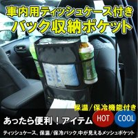 車内用 収納ポケット ティッシュケース付き 夏でも冬でも一年中通して使える 保温/保冷機能付きでアウ...