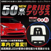 ●商品名 トヨタ 新型 プリウス 50系 ルームランプ PRIUS ZVW50 ZVW51 ZVW5...