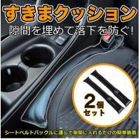 車用品 すきまクッション 小物 落下防止 カーアクセサリー 簡単装着 2個セット 座席のすきまに携帯...