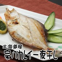 北海道近海で水揚げされた宗八がれいを加工しています。中型の身がしまったものを厳選しているので、その食...