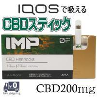 アイコスで吸えるCBDスティック IMP CBD含有量200mg
