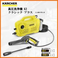 気軽に体験できるコンパクトなエントリークラスの高圧洗浄機。 女性にも扱いやすい軽量&コンパクトタイプ...