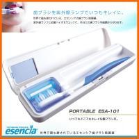 いつでもどこでもキレイな歯ブラシを。   エセンシア歯ブラシ除菌器 ポータブルシリーズ ESA-10...