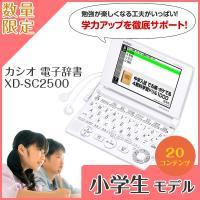 XD-SC2500 カシオ電子辞書 CASIO エクスワード 小学生モデル  ■品番:XD-SC20...
