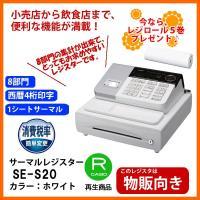 カシオ 1シートサーマルレジスターSE-S20-WH カラー:ホワイト サーマル&省スペースコンパク...