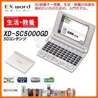 XD-SC5000GD カシオ電子辞書 CASIO エクスワード 生活・教養モデル カラー電子辞書 ...