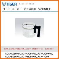 ■部品コード:ACK1029  ご注意:この部品は下記製品が対象となります。お間違えのないよう、ご注...