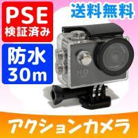アクションカメラ 送料無料 軽量 コンパクト 防水 ブラック