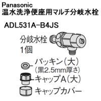 対象商品は下記の「商品の説明」で必ずご確認ください。  温水洗浄便座用マルチ分岐水栓   DL-WE...
