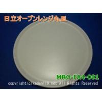 日立のオーブンレンジに付属の セラミック製の白、丸皿になります。 部品番号:MRO-FA4-001 ...