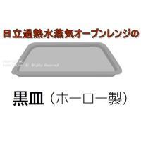 日立のオーブンレンジに付属の 黒皿(オーブン・グリル調理使用)の 波角皿になります。 部品番号:MR...