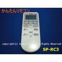 よく使うボタンだけを集めたシンプルなエアコンのリモコンです。 日立-HITACHI:SP-RC3 寸...