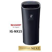 シャープ IG-NX15-B プラズマクラスターイオン発生機 カップホルダータイプ ブラック系