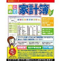 ●商品概要:パソコン初心者の方でも安心して使える家計簿ソフト