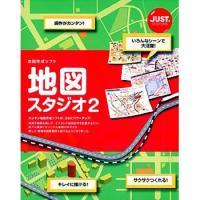 ●商品概要:見ばえがよく、わかりやすい地図が誰にでも簡単に作成できる地図作成ソフト